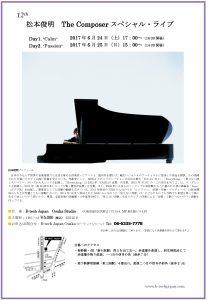松本俊明 The Composer スペシャル・ライブの画像