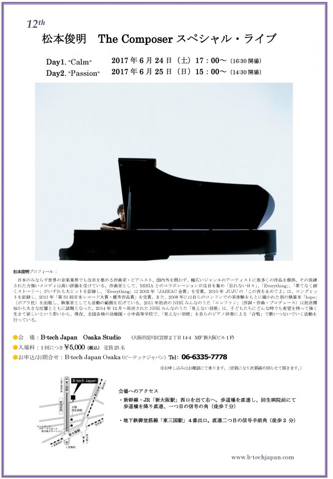 松本俊明 The Composer スペシャル・ライブ