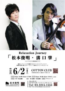 Relaxation Journey 松本俊明×溝口肇 6月2日日曜日 コットンクラブ(丸の内)の画像