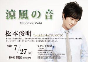 7月27日 涼風の音 Melodies Vol4の画像