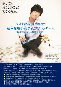 「チャリティピアノコンサートVol.2」(大阪)の画像