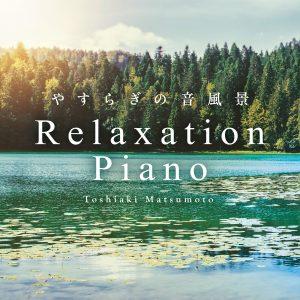 リラクセーション・ピアノ~やすらぎの音風景の画像