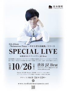 6th.Album『Relaxation Piano ~やすらぎの音風景』リリースSPECIAL LIVEの画像
