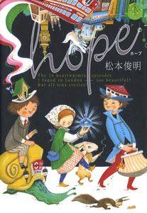 HOPE 「グラスホッパー物語」「リスに恋した少年」の原案を収録!