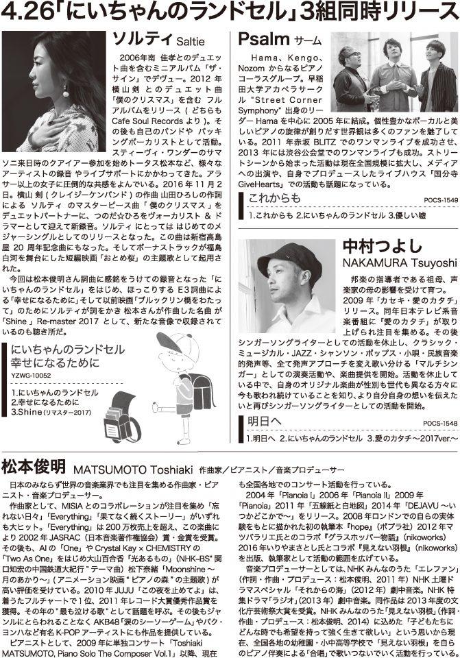 「にいちゃんのランドセル」が3アーティストの競作で発売