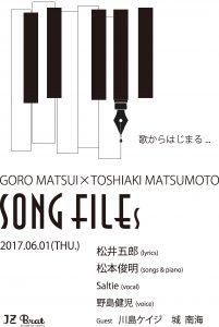 ♪ SONG FILEs ♪のチケットが発売開始されましたの画像